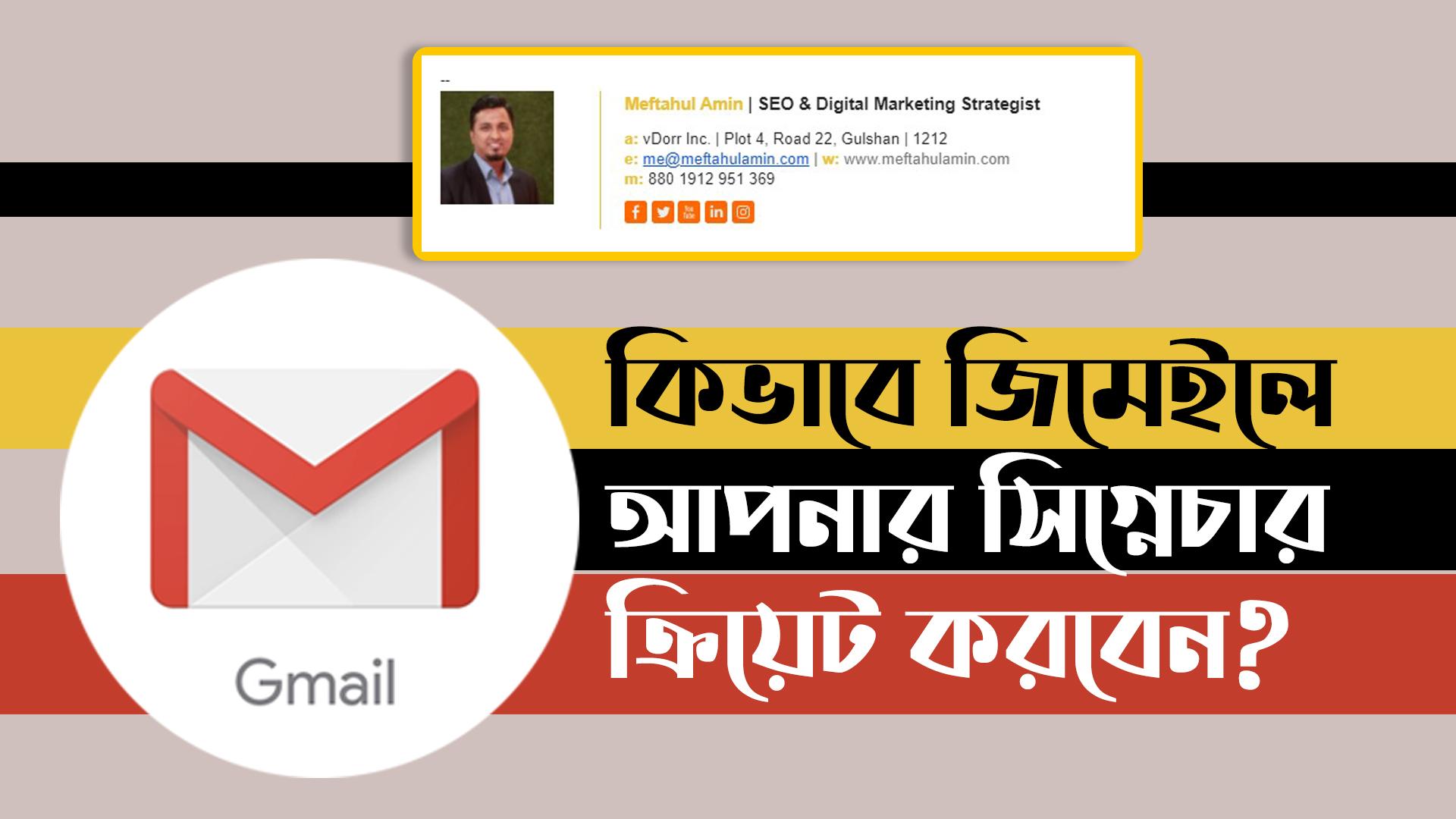 খুব সহজেই Gmail সিগ্নেচার ক্রিয়েট করুন